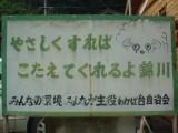 やさしくすれば こたえてくれるよ 錦川