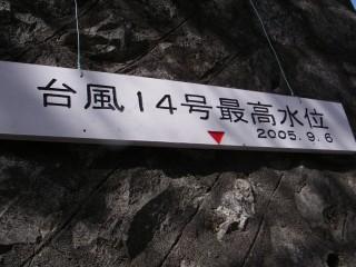 台風14号最高水位