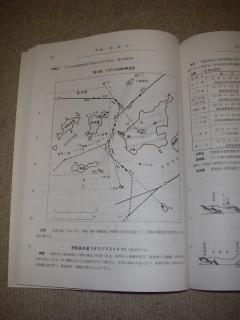 瀬戸内海水路誌の一ページ