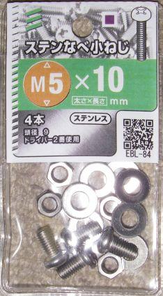 M5x10