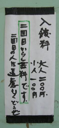 二回目から無料!喜和田鉱山鉱石資料館