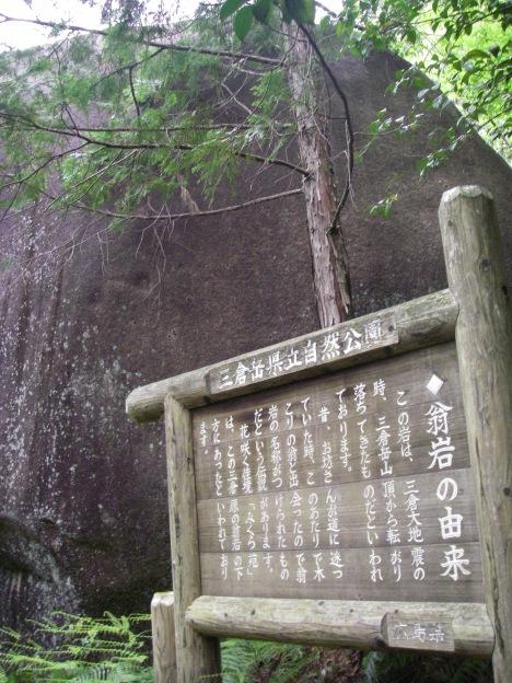 翁岩とかけて、朝が弱いと解く。その心は。起きないわ。