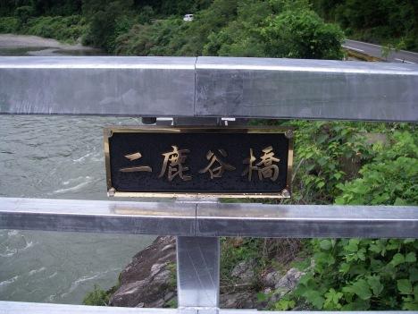 ブランニュー二鹿谷橋