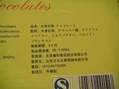 中華的日本語