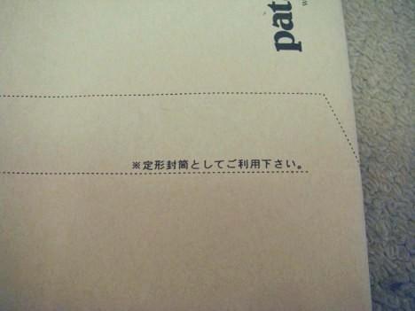定形封筒としてご利用下さい。