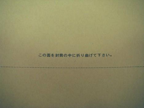 この面を封筒の中に折り曲げて下さい。