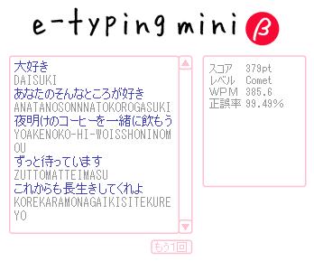 e-typing mini