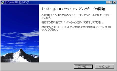 カシミール3D セットアップウィザードの開始