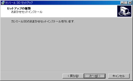 カシミール3Dセットアップ