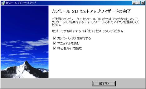 カシミール3D セットアップウィザードの完了
