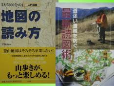 地形図・コンパスの本
