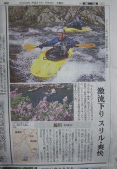 5/4 錦川 南桑練習+根笠~南桑