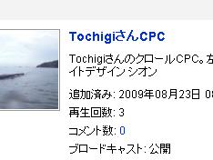 TochigiさんCPC