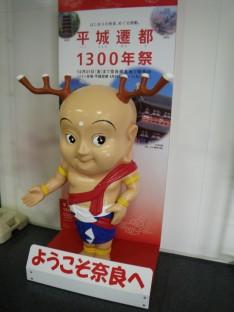 奈良プチ観光