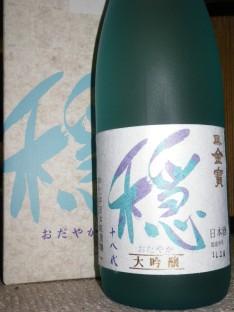 金寶酒造「仁井田本家」穏 大吟醸