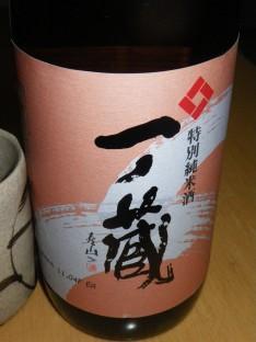 「一ノ蔵 特別純米酒」