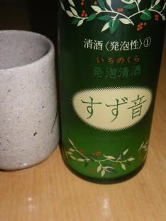 一ノ蔵 発泡清酒「すず音」