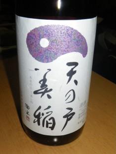 浅舞酒造「天の戸 特別純米 美稲」