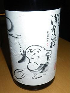 浦霞 純米吟醸「禅」