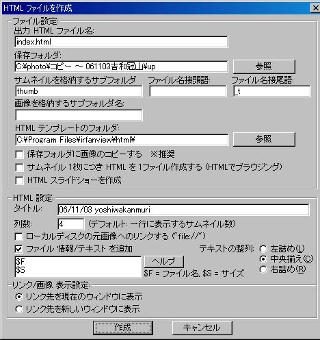 HTMLファイルを作成する