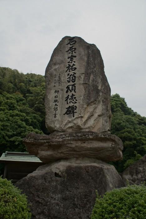 石原宗祐翁領徳碑