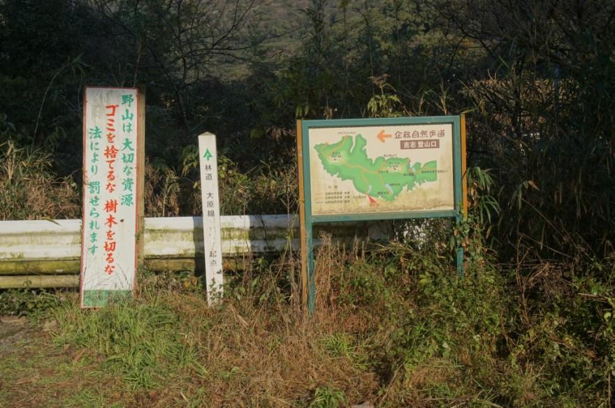 吉志登山口
